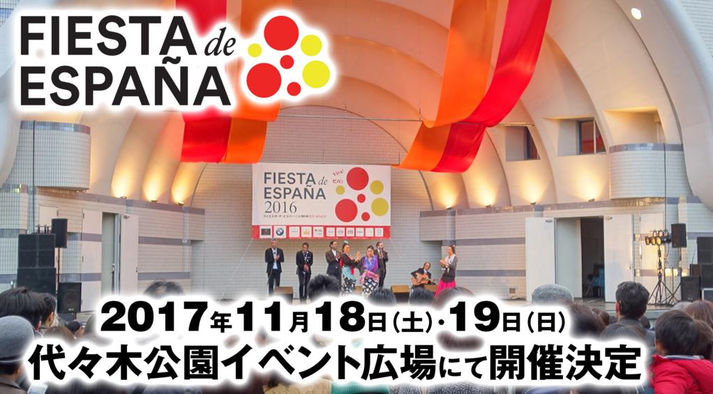 スペインフェスティバル2017