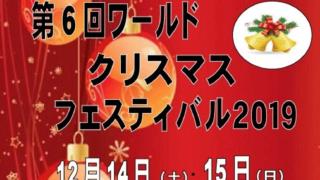 第6回 ワールドクリスマス・フェスティバル 2019