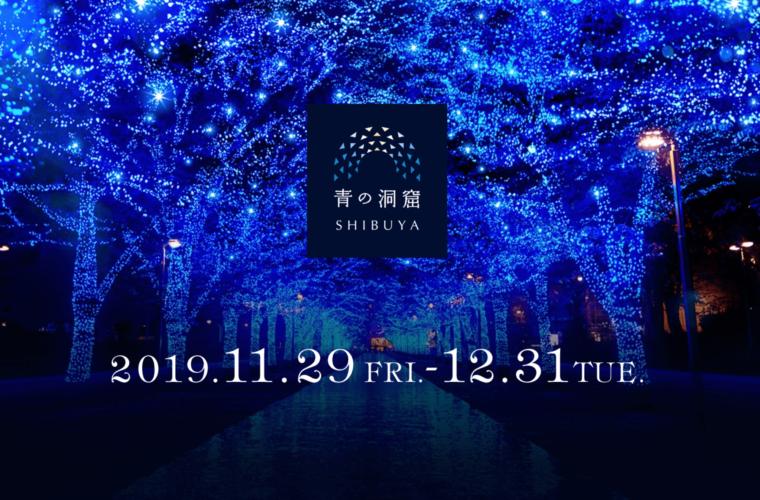 青の洞窟 2019