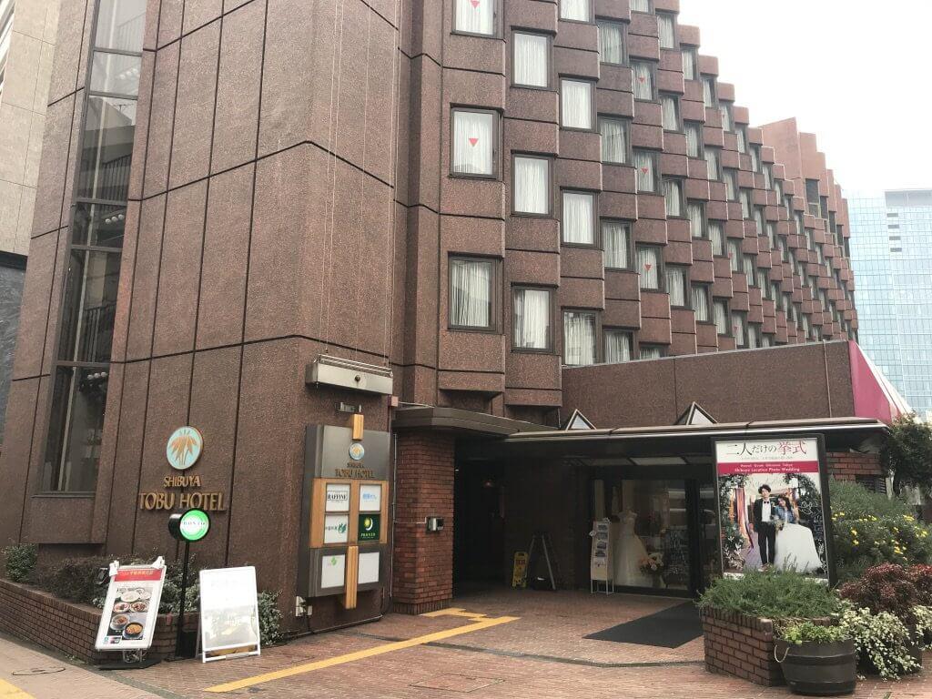 代々木公園周辺のホテル 東武ホテル