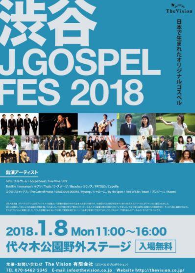 渋谷Jゴスペル2018
