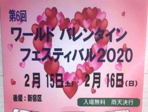 ワールドバレンタインフェスティバル2020