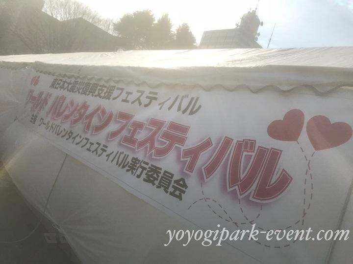 ワールドバレンタインフェスティバル