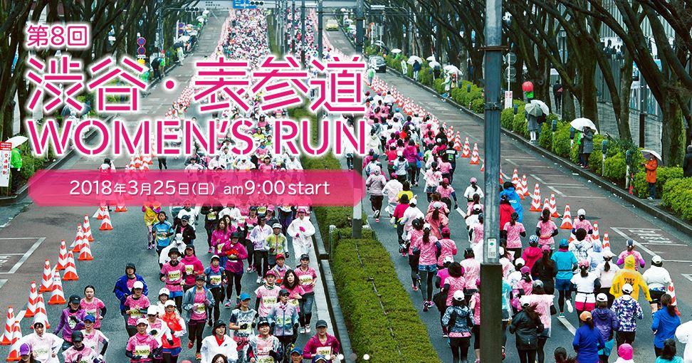 women's run2018