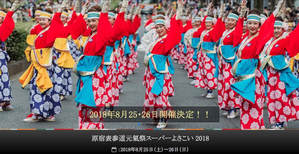 原宿表参道元氣祭スーパーよさこい2018