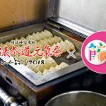 原宿表参道元氣祭スーパーよさこい×餃子フェス2018
