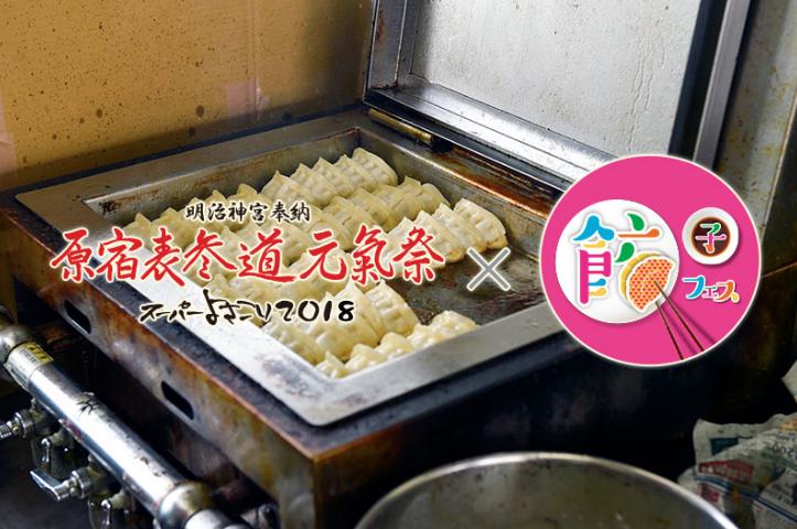 原宿表参道元氣祭スーパーよさこい×餃子フェス