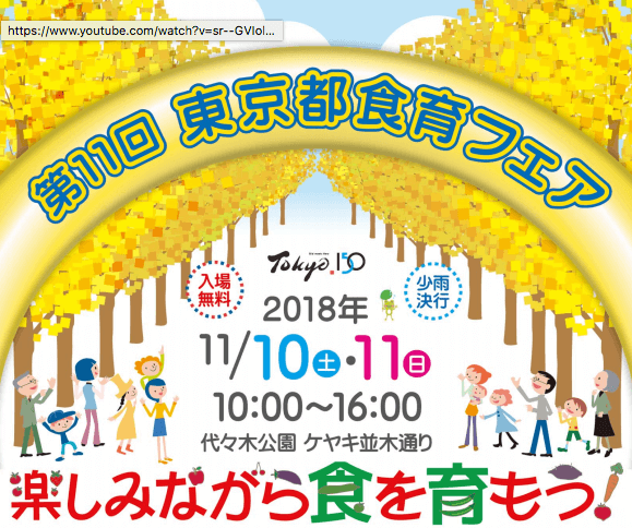 第11回 東京都食育フェア2018