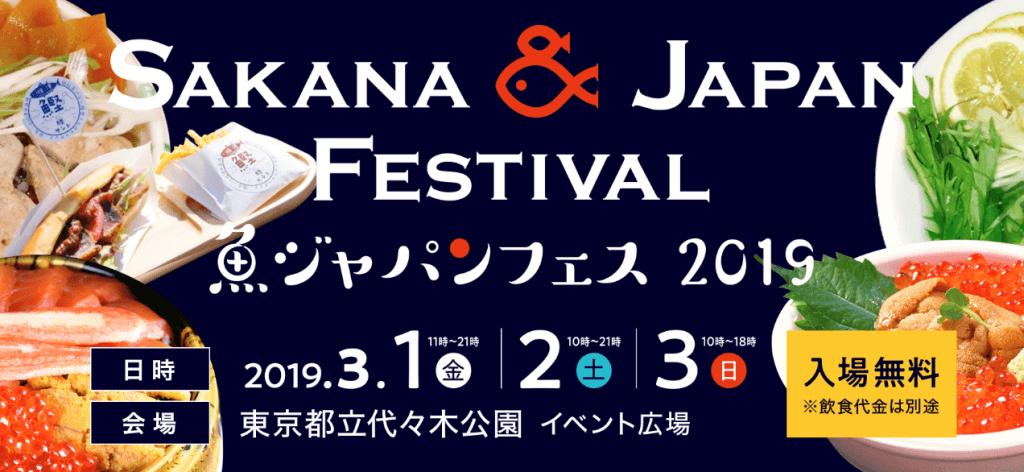 代々木公園 魚フェス 2019