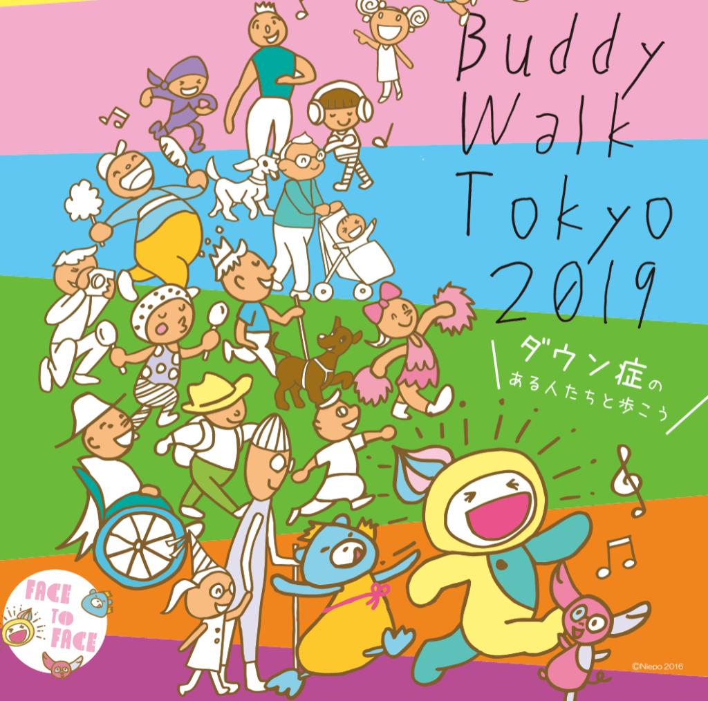 Buddy Walk Tokyo 2019