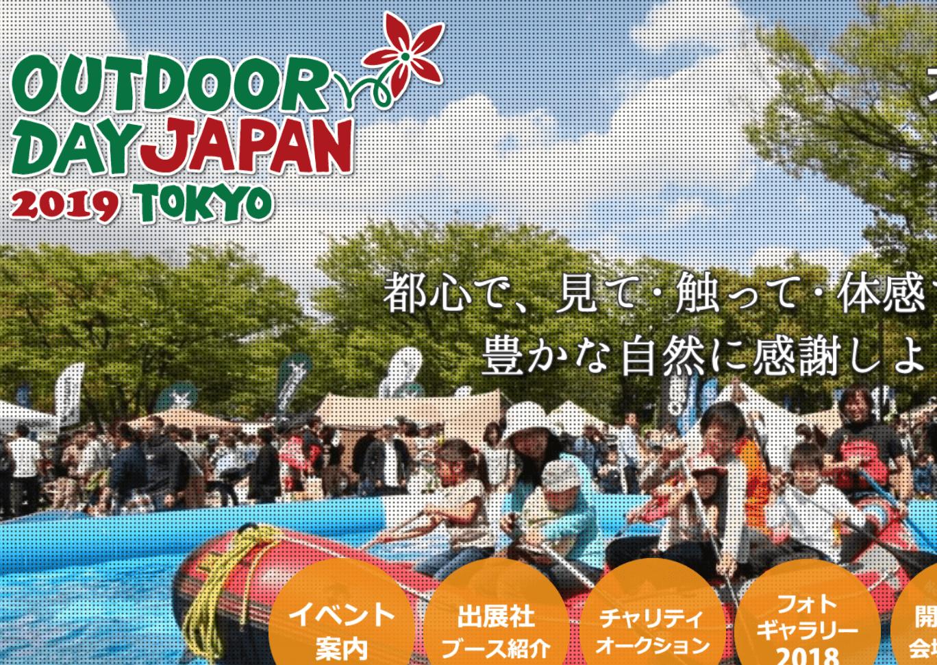 代々木公園 アウトドアデイジャパン2019