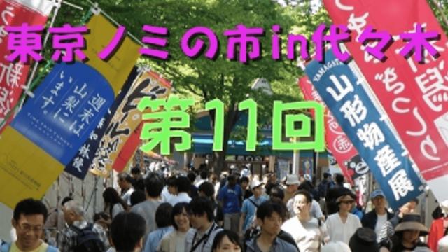 第11回東京ノミの市