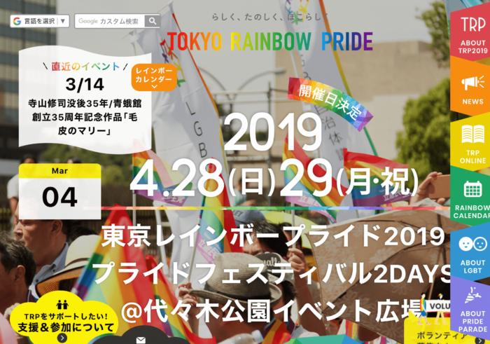 代々木公園東京レインボープライド2019