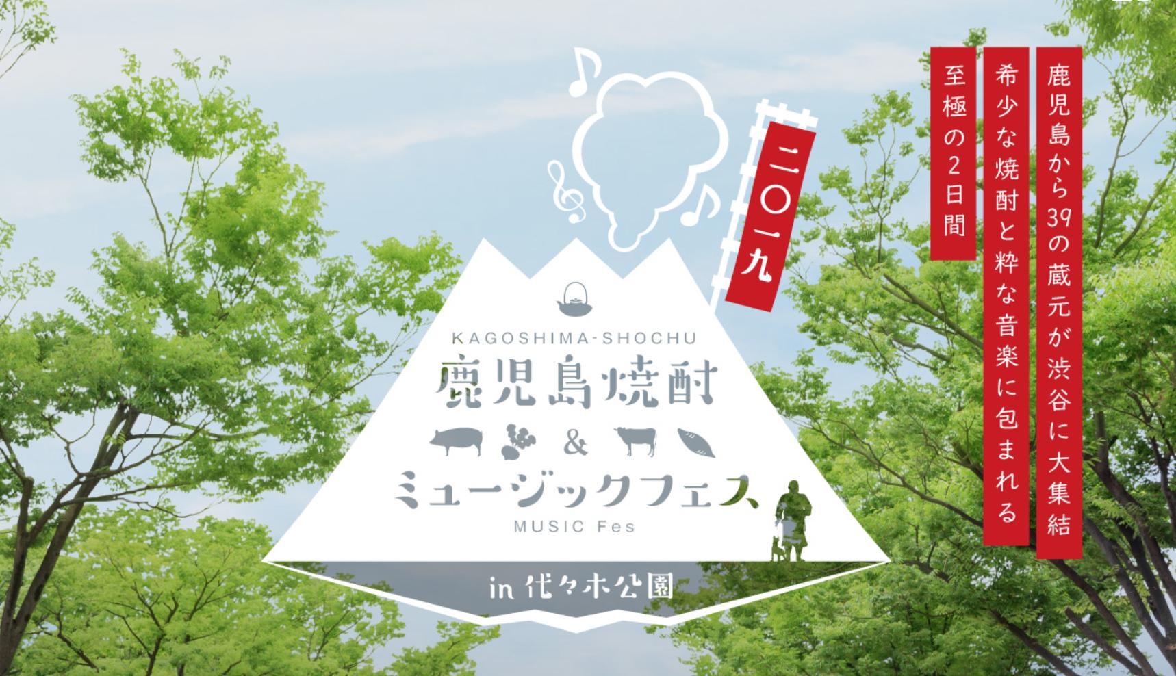 鹿児島焼酎&ミュージックフェス2019