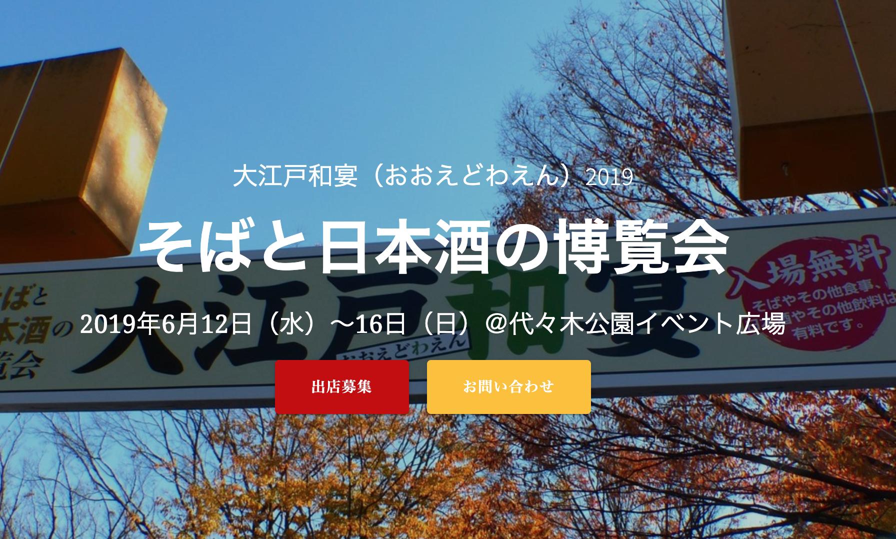 そばと日本酒の博覧会 大江戸和宴2019