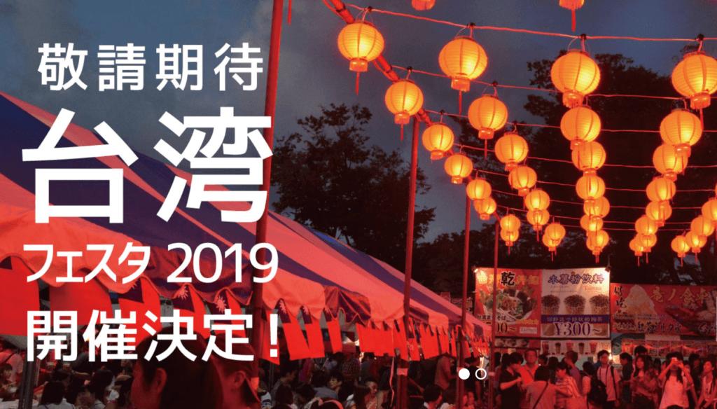 台湾フェスタ2019 ~Day and Night TAIWAN~