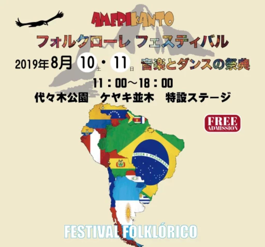 フォルクローレ フェスティバル2019