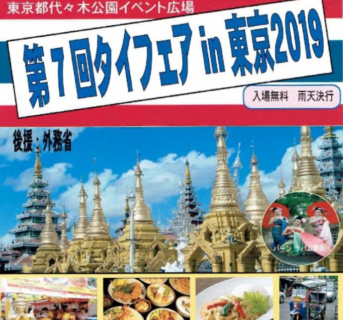 タイフェアin東京2019