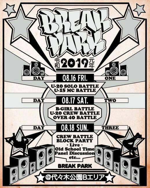 Break Park 2019