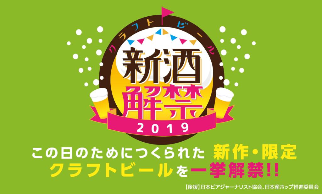 Shibuya Summer Park 2019
