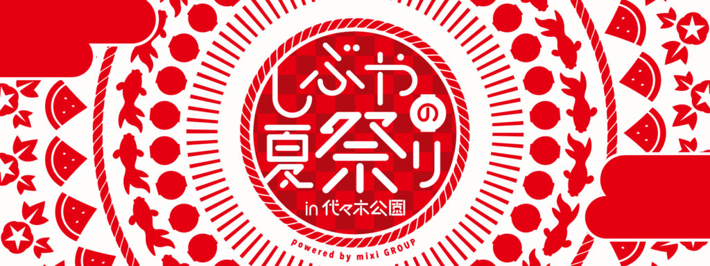 渋谷の夏祭り2019