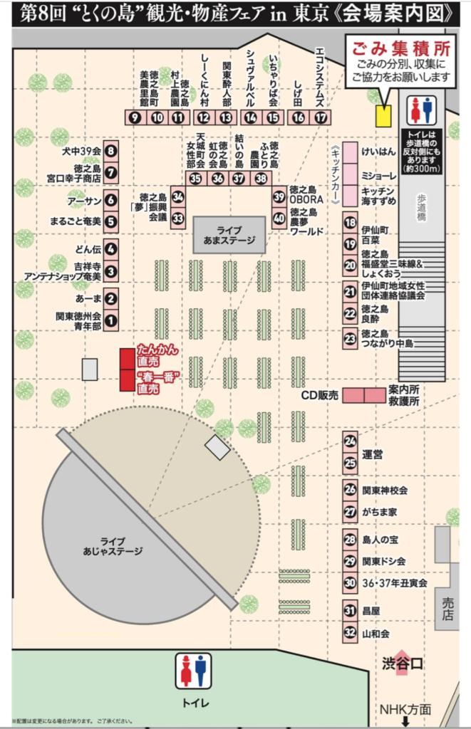 画像出典:〝とくの島〟島観光・物産フェア in 東京 2020より