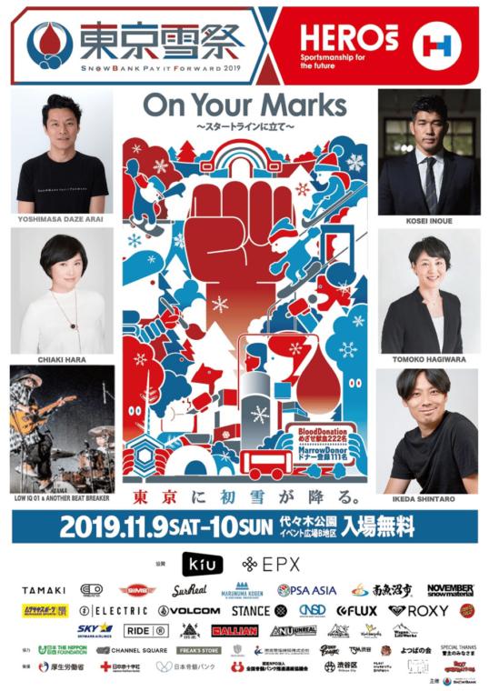 東京雪祭2019 公式サイト