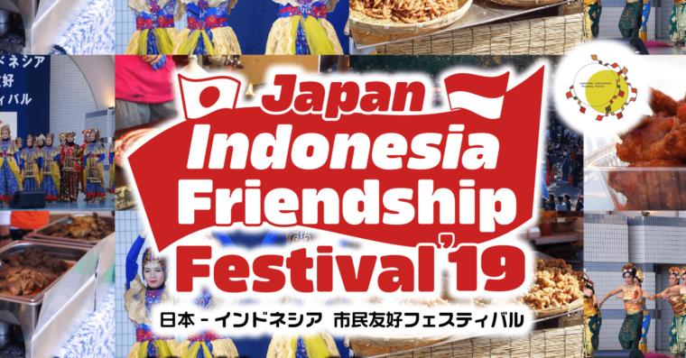 インドネシアフェスティバル2019