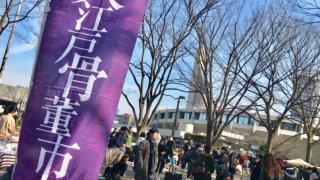 大江戸骨董市2018