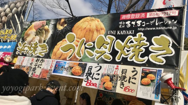 魚ジャパンフェス 2019