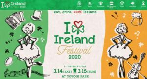 アイルランドフェスティバル 2020