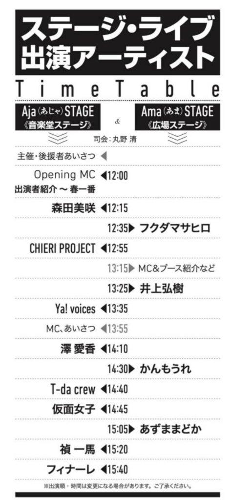 とくの島〟島観光・物産フェア in 東京 2020