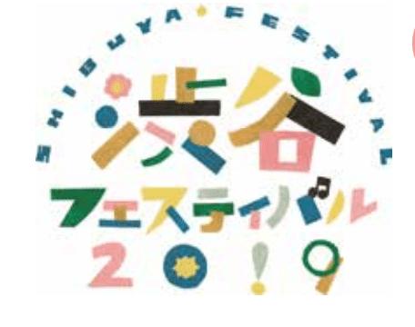 ふるさと渋谷フェスティバル2019