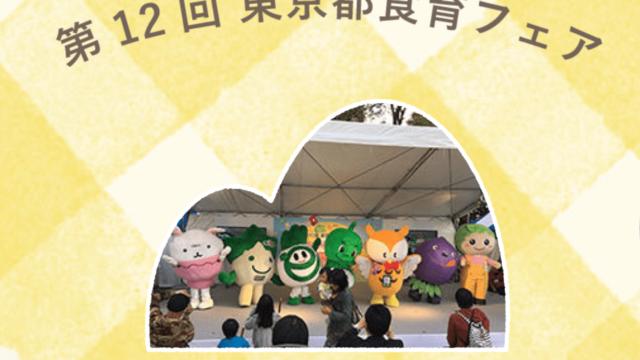 第12回東京都食育フェア