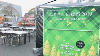 ふるさと応援祭 2019 Christmas Night Market