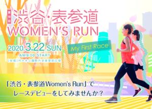 渋谷・表参道 WOMEN'S RUN 2020