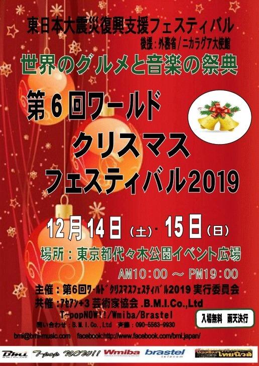 第6回ワールドクリスマスフェスティバル2019