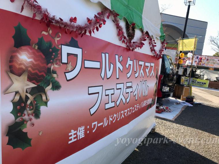 ワールドクリスマスフェスティバル2019