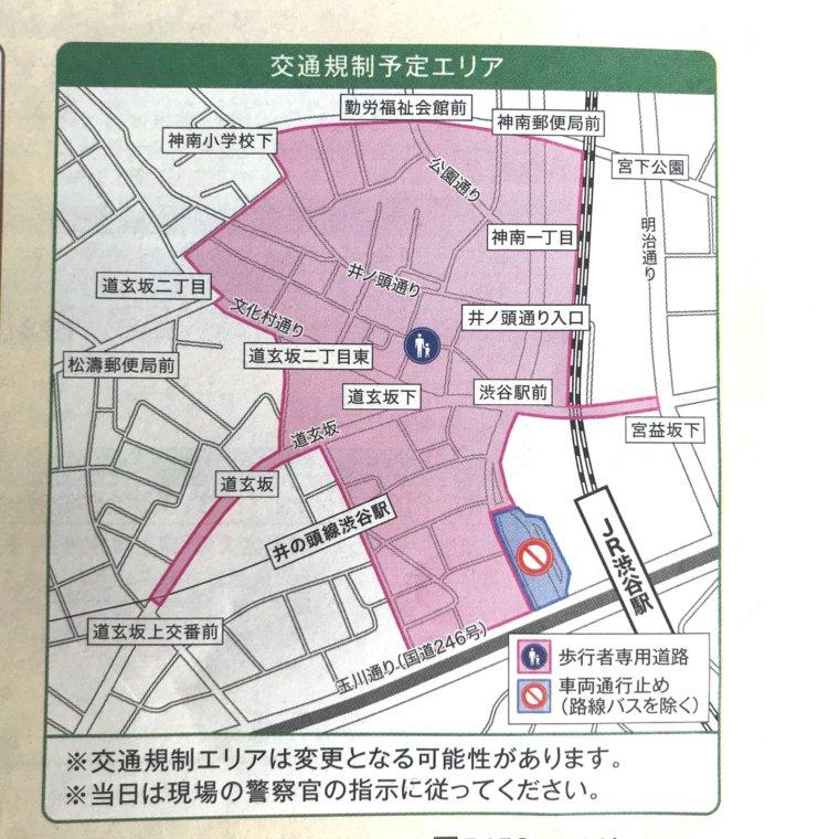 渋谷カウントダウン2019交通規制