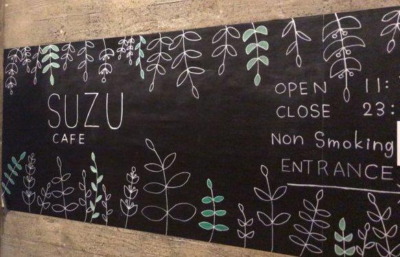 SUZU CAFE神南