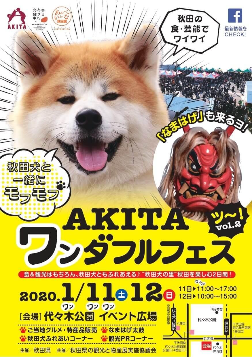 Akitaワンダフルフェス2020