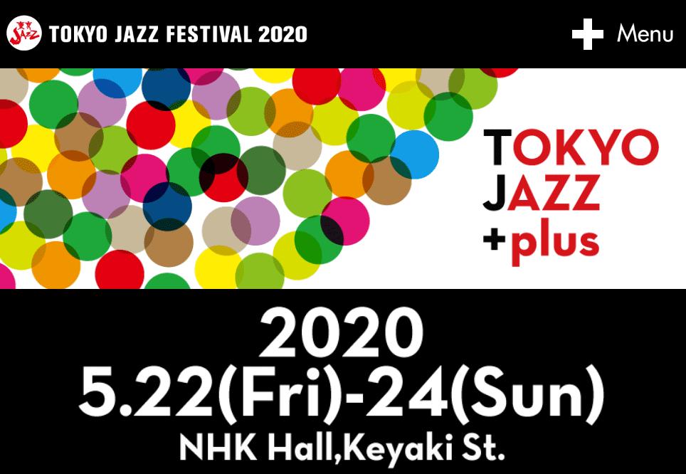 東京ジャズフェスティバル2020
