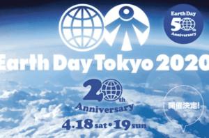 アースデイ東京2020