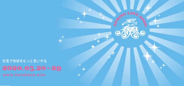 SPRING LOVE 春風2020